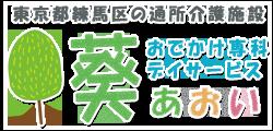 東京都練馬区の通所介護施設 リハビリテーションデイサービス 葵