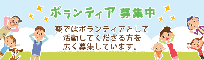 葵では、ボランティアとして活動してくださる方を広く募集しています。